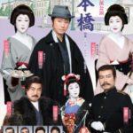 2019年1月初春花形新派公演「日本橋」で演奏することになりました。