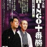 古今亭文菊 SHINGO十番勝負