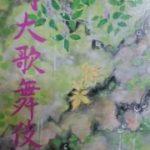 六月大歌舞伎№1