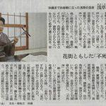 朝日新聞 夕刊掲載記事