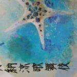 八月納涼歌舞伎№1
