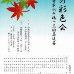 9/16(月・祝)秋の彩色会 稀音家六千穂十三回忌追善