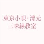 9/3(土)、9/4(日) 三味線基礎講座 秋期生募集中