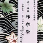 11/24(日) 医科演奏会