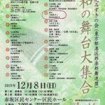 12/8日(日) 花みずきの会(東京都港区邦楽舞踊連盟)