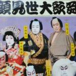 吉例顔見世大歌舞伎№1
