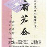 3/29(日) 西川流 扇若会