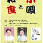 2020年2月2日(日)13時から「小唄と和食」開催予定!