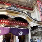 八月花形歌舞伎