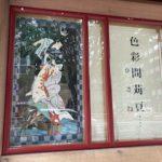 九月大歌舞伎  かさね