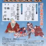 国立オンライン劇場・令和2年12月