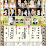 歌舞伎オンデマンド・二月歌舞伎
