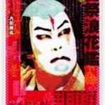 生配信・信州まつもと大歌舞伎