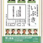 南座・市川海老蔵企画公演「いぶき、」No.1
