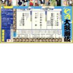七月大歌舞伎No.1