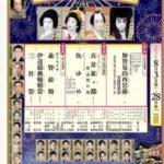 八月花形歌舞伎No.1