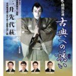 愛知県芸術劇場・古典への誘い