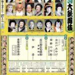 九月大歌舞伎No.1